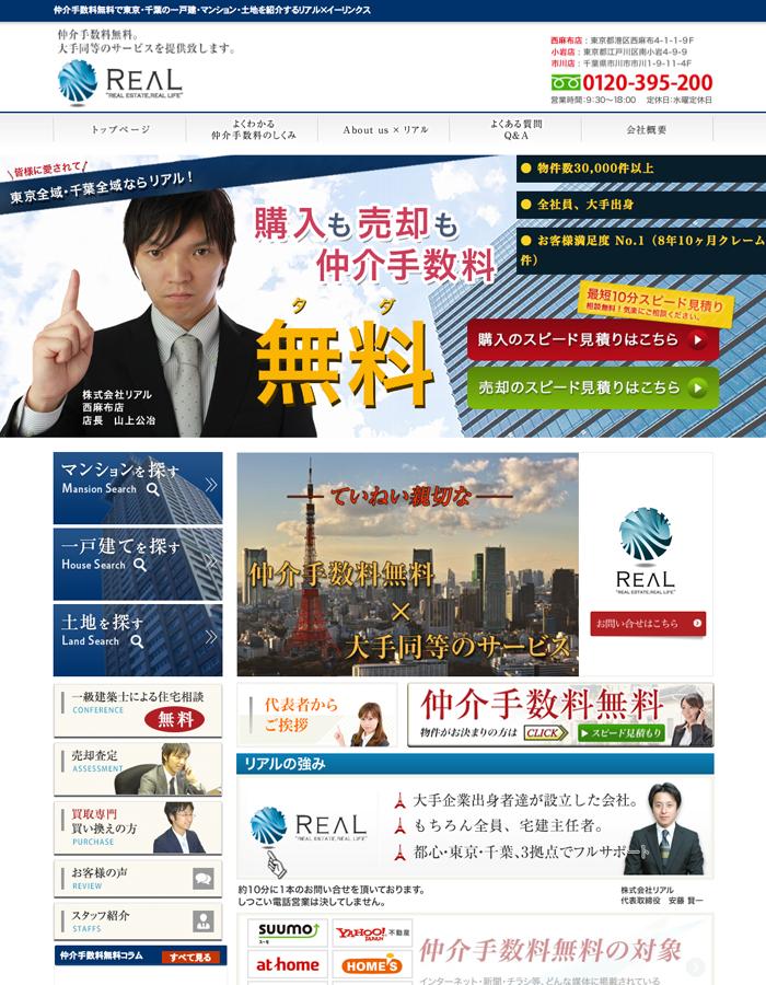 東京における仲介手数料無料不動産ランキング第1位リアル