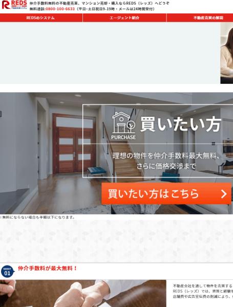 東京における仲介手数料無料不動産ランキング第10位不動産流通システム(reds)