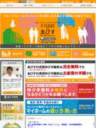 東京における仲介手数料無料不動産ランキング第9位ゑびす建設
