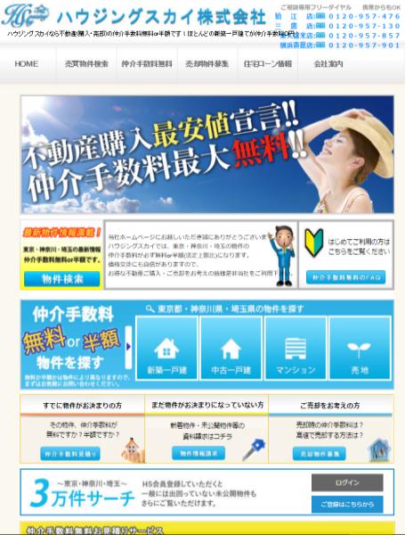 東京における仲介手数料無料不動産ランキング第7位ハウジングスカイ
