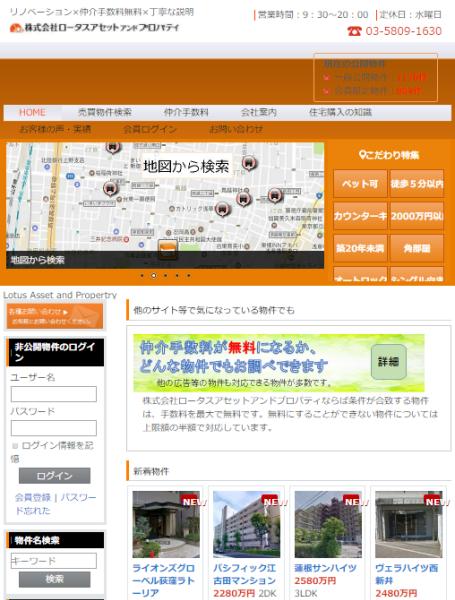 東京における仲介手数料無料不動産ランキング第11位ロータスアセットアンドプロパティ