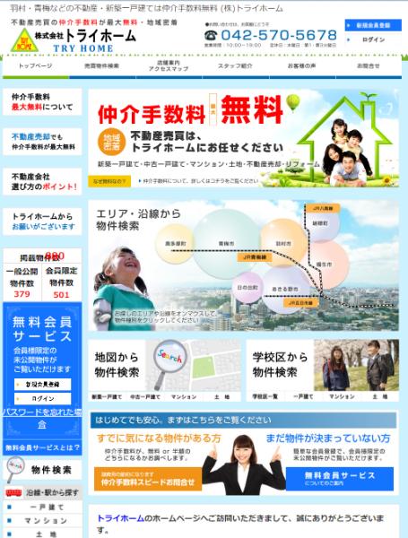 東京における仲介手数料無料不動産ランキング第6位トライホーム
