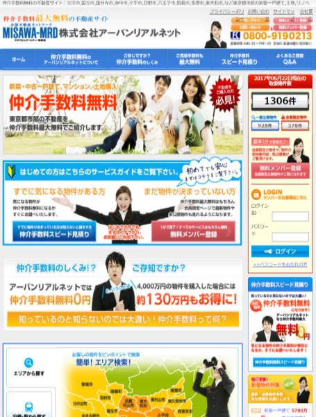 東京における仲介手数料無料不動産ランキング第8位アーバンリアルネット