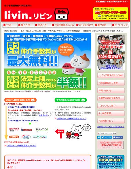東京における仲介手数料無料不動産ランキング第3位リビン
