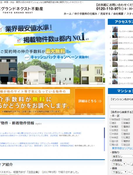 東京における仲介手数料無料不動産ランキング第14位東京グランドネクスト