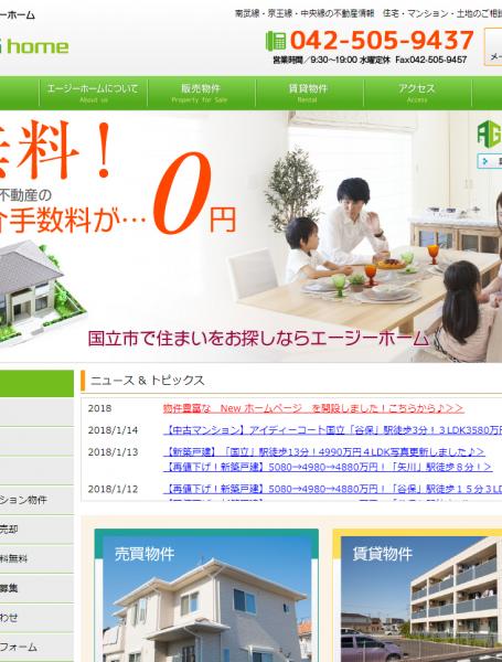 東京における仲介手数料無料不動産ランキング第12位aghome