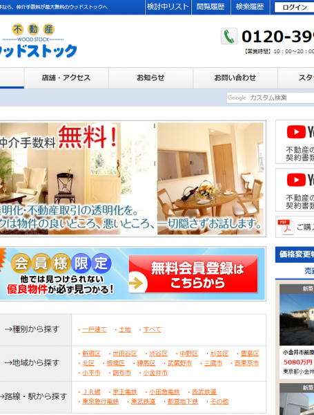 東京における仲介手数料無料不動産ランキング第13位ウッドストック